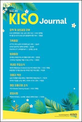 KISO저널 제35호