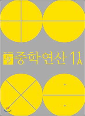 디딤돌 중학연산 1-1A