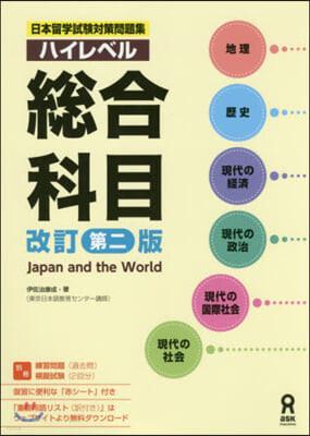 日本留學試驗對策問題集 ハイレベル 總合科目 改訂第2版