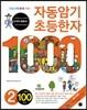 자동암기 초등한자 1000 2권 7·6급Ⅱ100자