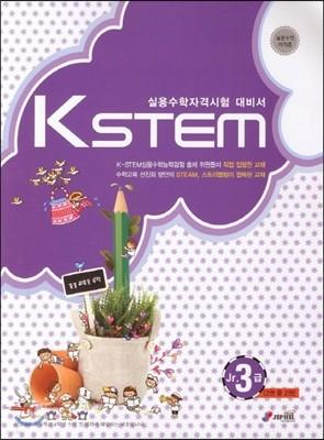 KSTEM Jr. 3급 2권 중 2권