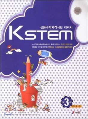KSTEM Jr. 3급 2권 중 1권