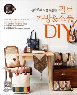친절한 퀼트가방&소품 DIY