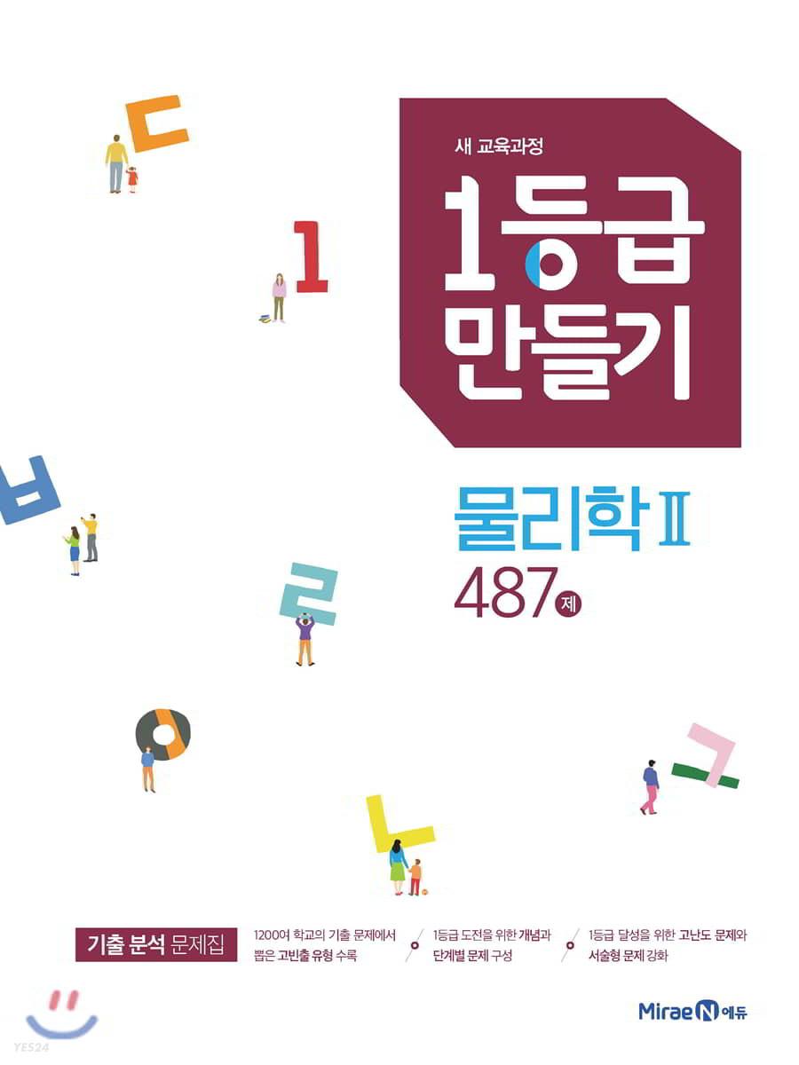 1등급 만들기 물리학2 487제 (2021년용)