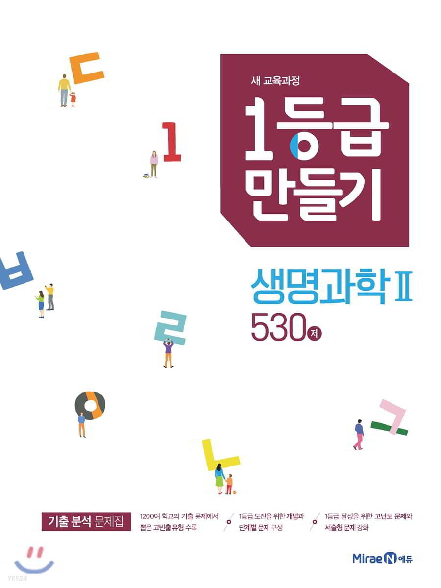 1등급 만들기 생명과학2 530제 (2021년용)