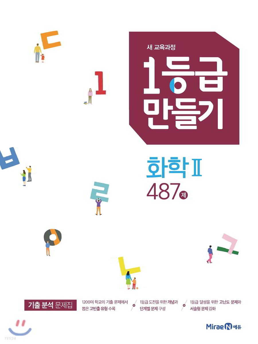 1등급 만들기 화학2 487제 (2021년용)
