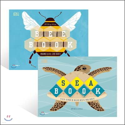 비북 bee book + 시북 sea book 세트