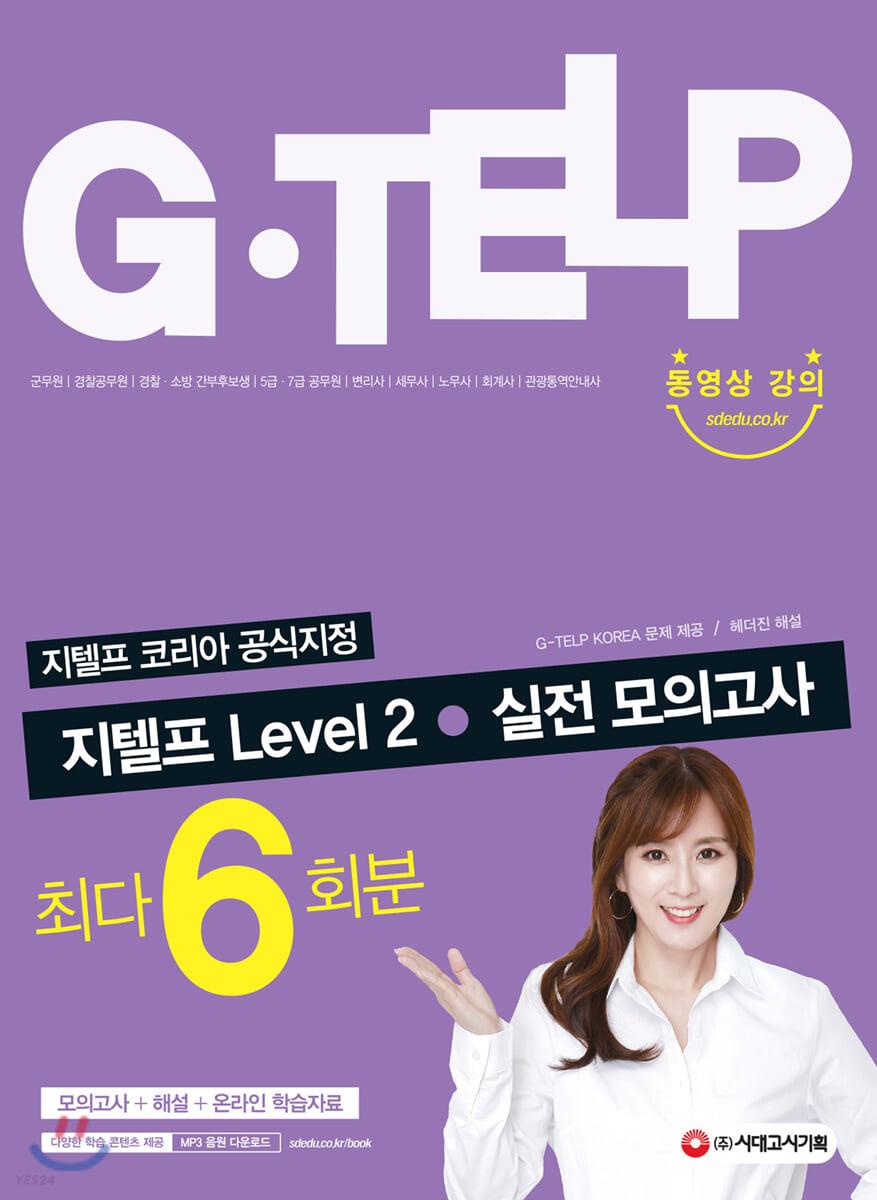 지텔프 코리아 공식지정 지텔프(G-TELP) Level 2 실전 모의고사(6회분)
