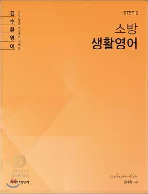 김수환 영어 STEP 2 소방 생활영어