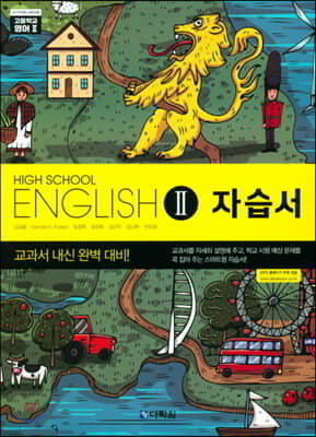 High School English2 자습서