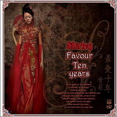 Shirley (설리 雪莉 ) - Favour Ten Years 셜리 데뷔 10주년 기념 베스트 앨범