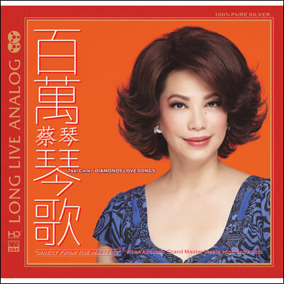 Tsai Chin (채금) - Diamonds Love Songs