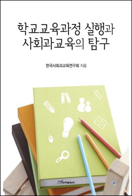 학교교육과정 실행과 사회과교육의 탐구