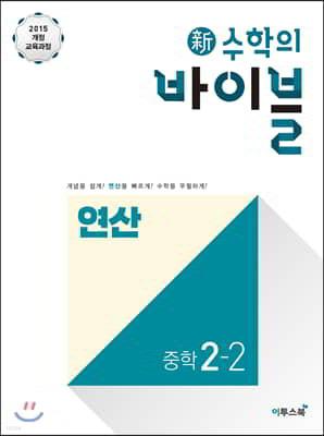 신 수학의 바이블 연산 중학 수학 2-2 (2021년용)