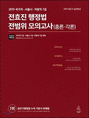 2019 전효진 행정법 전범위 모의고사(총론·각론)