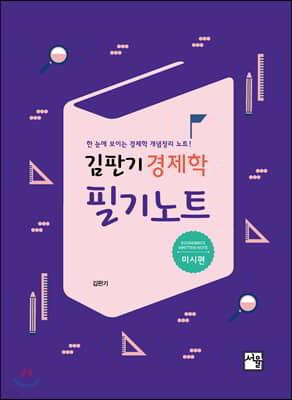 김판기 경제학 필기노트 미시편