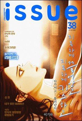 [고화질] [격주간] 이슈 2016년 038호