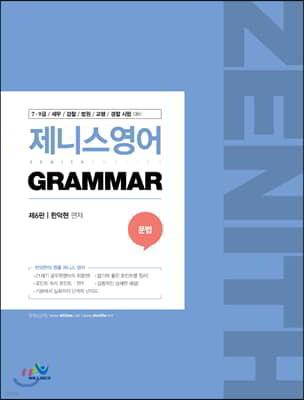 제니스영어 Grammar 문법