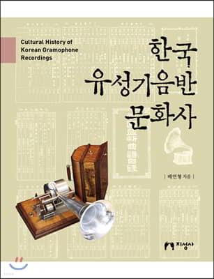 한국 유성기음반 문화사