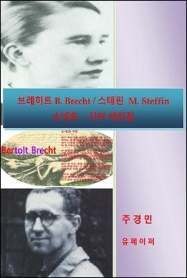 브레히트 B. Brecht / 스테핀  M. Steffin 소네트  - 시어 색인집