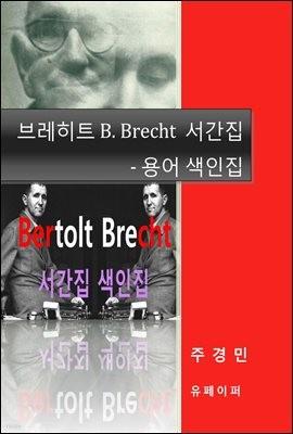 브레히트 B. Brecht  서간집   - 용어 색인집