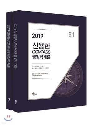 2019 신용한 COMPASS 행정학개론