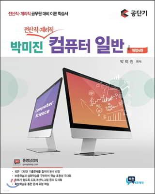 박미진 전산직·계리직 컴퓨터 일반