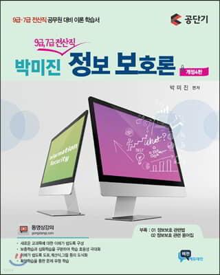 박미진 9급,7급 전산직 정보보호론