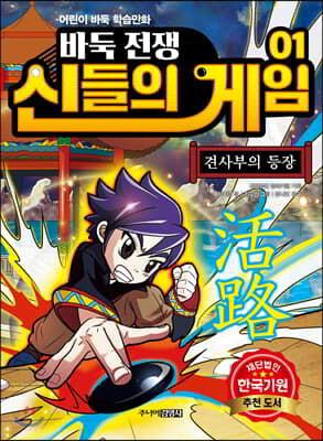 바둑전쟁 신들의 게임 1 견사부의 등장