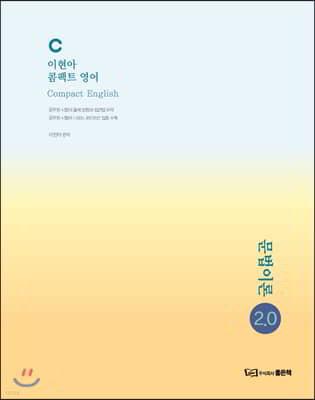 이현아 콤팩트영어 문법이론 2.0