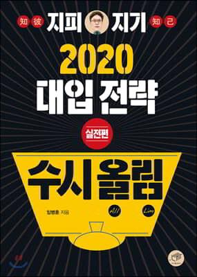 지피지기 2020 대입전략 수시올림 실전편
