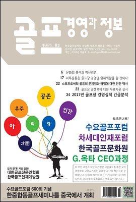 골프 경영과 정보 (통권 78호)