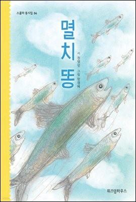 멸치 똥 (체험판) - 스콜라 동시집 04
