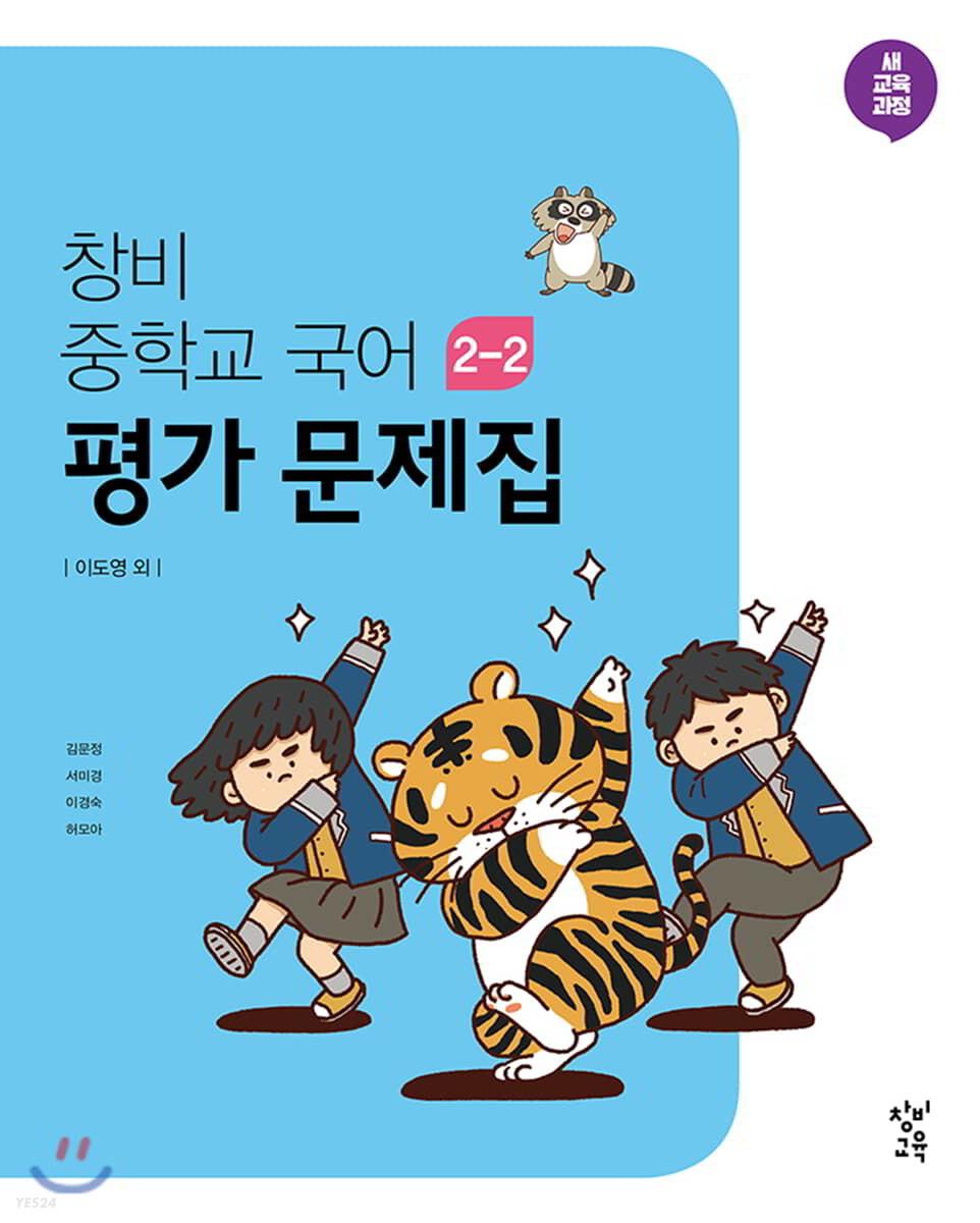 창비 중학교 국어 2-2 평가 문제집 (2021년용)