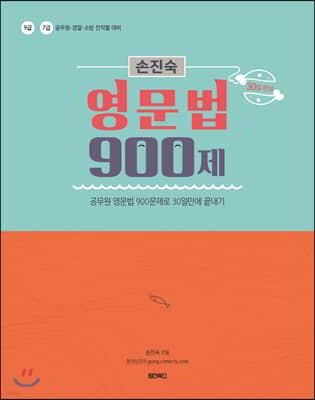2020 30일 완성 손진숙 영문법 900제