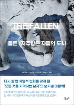 [단독] 폴른