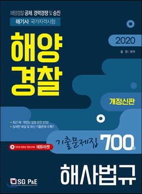 2020 해양경찰 해사법규 기출문제집 700제