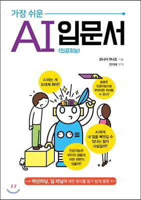 가장 쉬운 AI (인공지능) 입문서