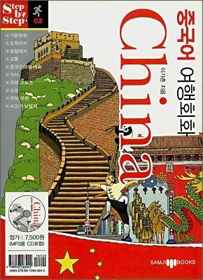 중국어 여행회화