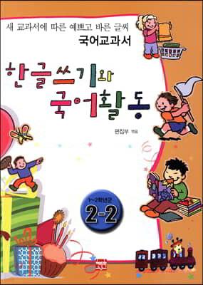 한글쓰기와 국어활동 1~2학년군 2-2
