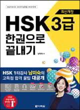 최신개정 HSK 3급 한권으로 끝내기