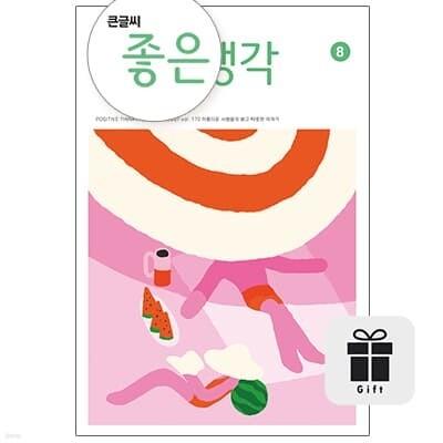 큰글씨 좋은생각 정기구독 1년(구독선물 증정)