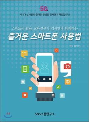 스마트폰 활용 교육전문가 김서연과 함께하는 즐거운 스마트폰 사용법