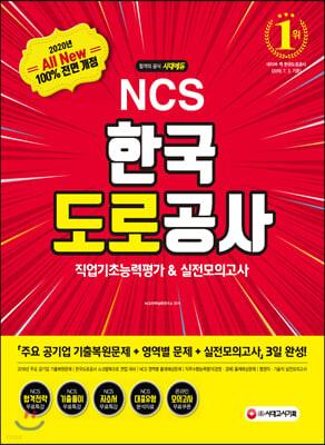 2020 All-New NCS 한국도로공사 직업기초능력평가&실전모의고사