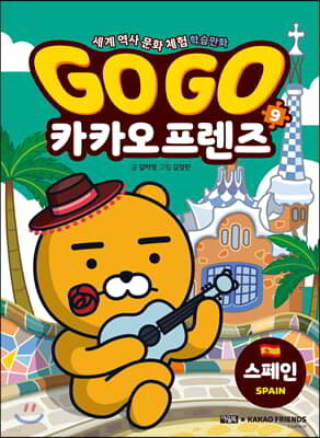 Go Go 카카오프렌즈 9