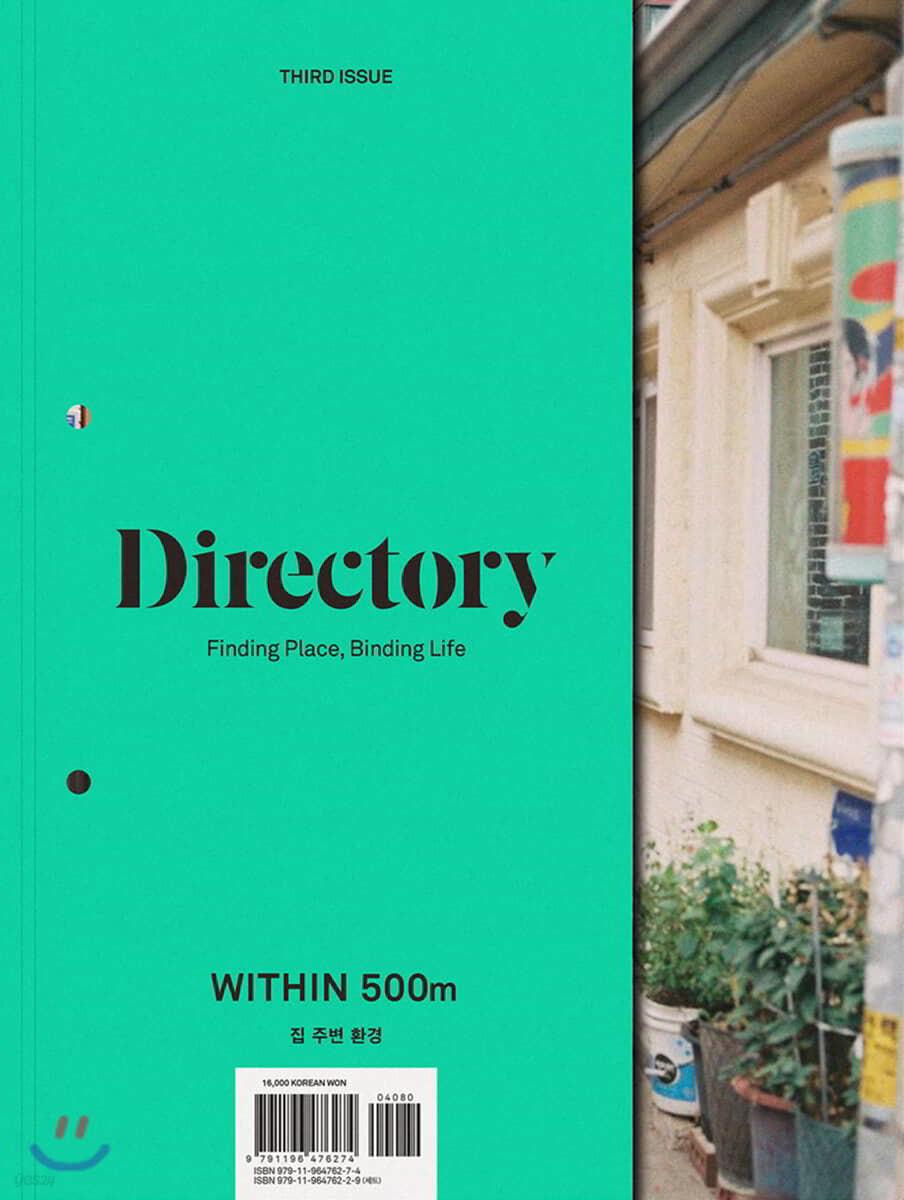 디렉토리 Directory (계간) : No.3 [2019]