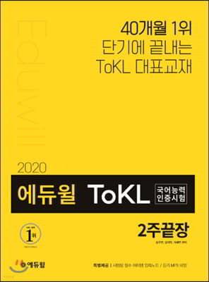 2020 ToKL국어능력인증시험 2주끝장