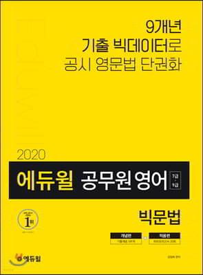 2020 에듀윌 7·9급 공무원 영어 빅문법