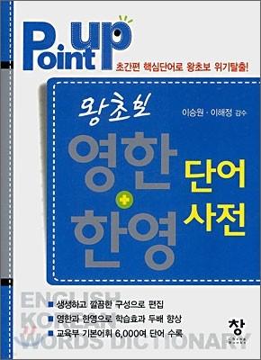 point up 왕초보 한영+영한 단어사전