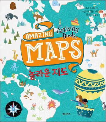 AMAZING MAPS 놀라운 지도
